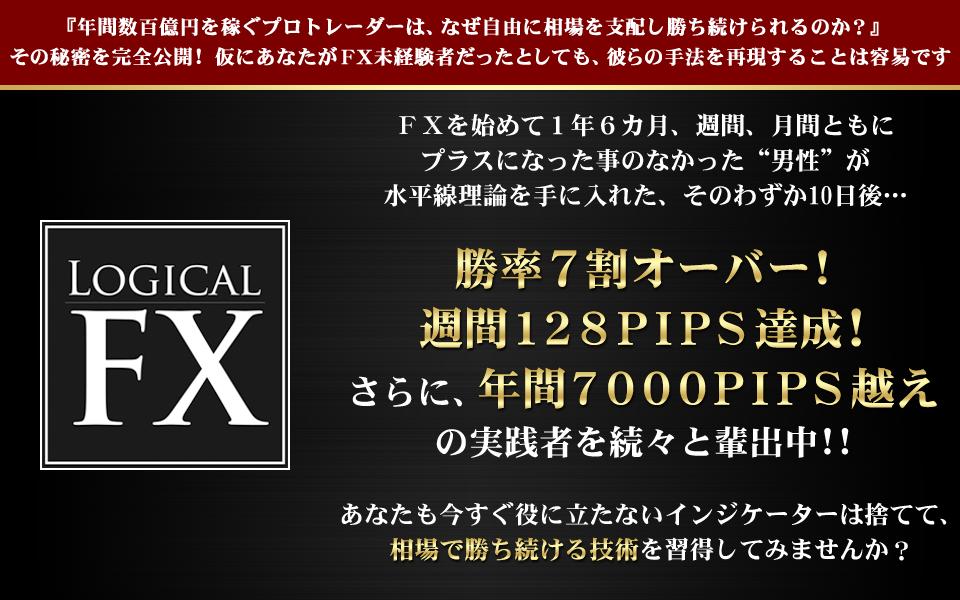 LogicalFX